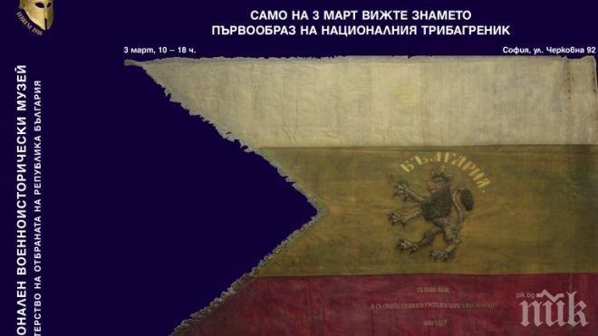 Само за 3 март! Показват оригиналното знаме, първообраз на българския трибагреник