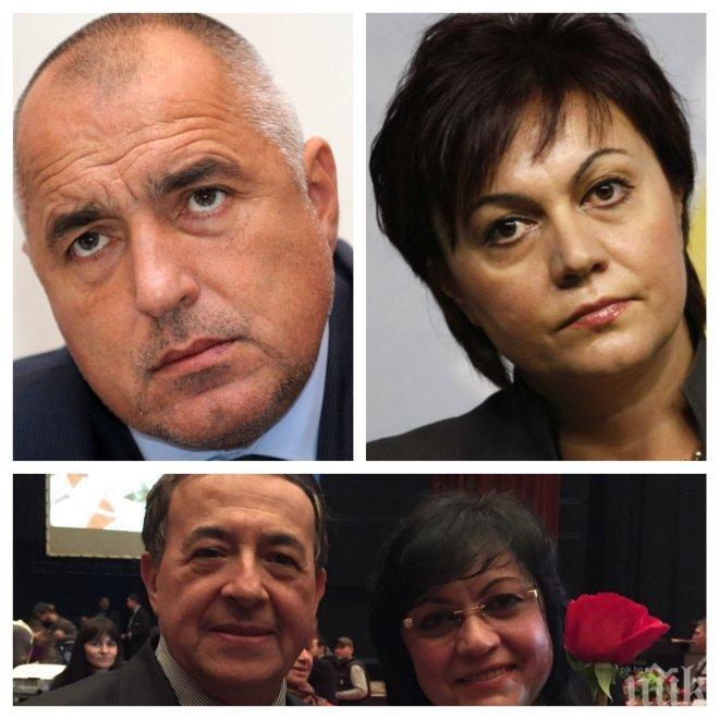 РАЗКРИТИЕ НА ПИК! Нинова увъртала за дебата с Борисов заради Социнтерна - лидерката на БСП с билет за Колумбия за 1 март?