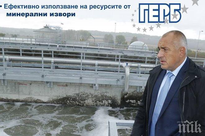 """ОТ ПОСЛЕДНИТЕ МИНУТИ! Борисов обясни какво ще направи ГЕРБ в сектор """"Околна среда"""" (СНИМКА)"""