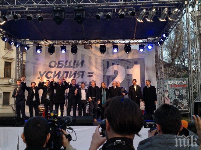 Реформаторския блок - Глас народен откриха предизборната си кампания с послание за силна държава