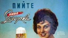 Спомени от соца: Българската бира - каква беше тя тогава и различна ли е днес?