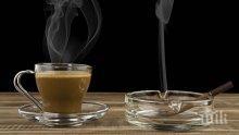 Защо ни се допива кафе, след като пушим цигари?