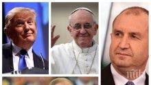 БРАВО! Путин, Тръмп и папата пратиха честитки на Радев за 3 март