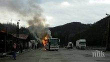 """ДРАМА! Автобус се запали в тунела """"Траянови врата""""- пътниците невредими"""
