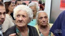 Пенсионери излизат на протест с искане за по-високи пенсии