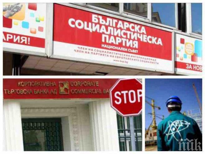 """САМО В ПИК И """"РЕТРО""""! Тома Биков с разбиващ коментар: """"Белене"""" на БСП ще е новото КТБ"""