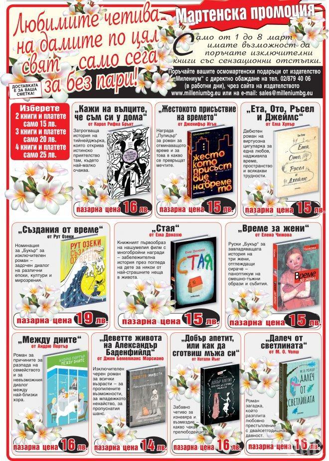 Десет прекрасни романа в промоция за 8 март - една или повече книги ви излизат безплатно