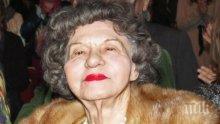 ИЗВЪНРЕДНО В ПИК! Стоянка Мутафова влезе в болница! 95-годишната актриса се преби в антрето у дома си (ЕКСКЛУЗИВНИ ПОДРОБНОСТИ)