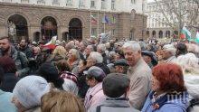 Пенсионери протестират за по-високи пенсии под прозорците на Румен Радев