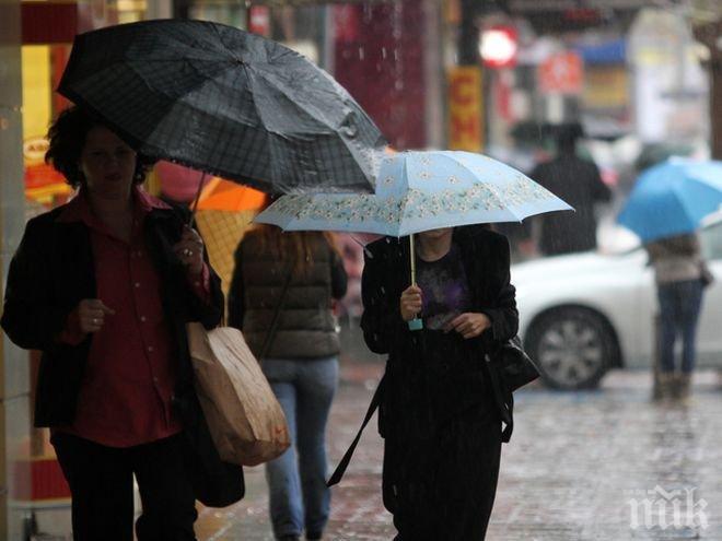 ДЪЖД! Вадете чадърите за днес и утре