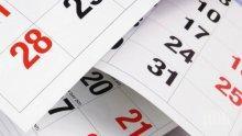 Как ще почиваме през месец април и месец май? Идеи за планиране на отпуски!