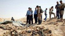 """ПОТРЕС! Откриха масов гроб на 600 убити от """"Ислямска държава"""" край затвор в Мосул"""