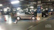 Тапа! Катастрофа блокира автомобилите в подземения паркинг на столичен мол