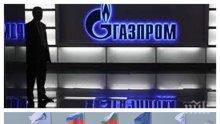 """ИЗВЪНРЕДНО В ПИК! """"Газпром"""" прости на България! Руският гигант обеща на Брюксел да премахне надценките и забраните за газа"""