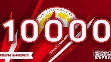 От ЦСКА 1948 се похвалиха: Вече сме 10 000!