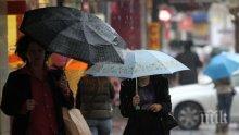 ЖЪЛТ КОД! В 12 области на страната ще има обилни валежи от дъжд