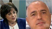 ИЗВЪНРЕДНО! Борисов зове Нинова да покаже министрите си. Катаджията посегнал на живота си заради болест - вижте в новините на ПИК TV