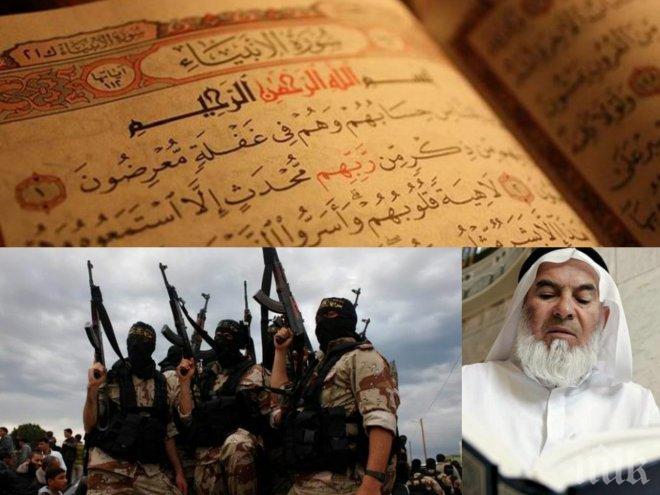 """МИСТИКА! Самият пророк Мохамед предрекъл появата на """"Ислямска държава"""", казал и как тя може да бъде унищожена"""
