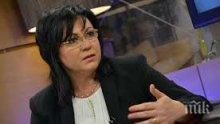 """Корнелия Нинова с остър коментар за уволнението на Гарелов! Лидерът на БСП: Българи, помнете """"Ало, Ваньо..."""""""