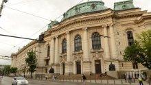 Четвърт милион души са завършили Софийския университет от основаването му до днес