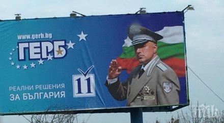 """ПЪРВО В ПИК! Екшън с предизборен билборд на магистрала """"Тракия"""" - ГЕРБ се разграничиха от ползването на флага в кампанията"""