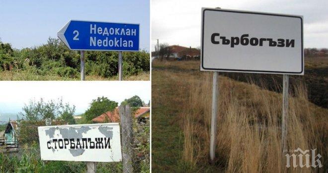 СТРАНА НА АБСУРДИТЕ! Това са най-смешните имена в България по данни от ЕСГРАОН (ВИЖТЕ ГИ ПО АЗБУЧЕН РЕД)