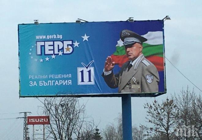 """НЕЗАБАВНА РЕАКЦИЯ! ЦИК премахва фалшивите билбордове с Борисов, цъфнали на """"Тракия"""""""