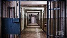 Спипаха надзирател във врачанския затвор с наркотици
