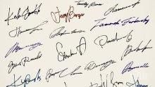 Любопитно! Ето какво издава подписът ви за вас!