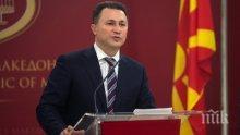 СКАНДАЛ В МАКЕДОНИЯ! Обвиниха Зоран Заев във връзки с престъпния свят