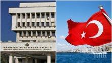Външно министерство с важно изявление за Турция и изборите