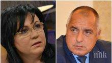 ИЗВЪНРЕДНО! Битката става гореща! Корнелия Нинова нападна Борисов, говорил за добива на въглища в Арктика