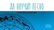"""Подарете си """"Астрология за всеки"""" в международния ден, посветен езотеричната наука"""