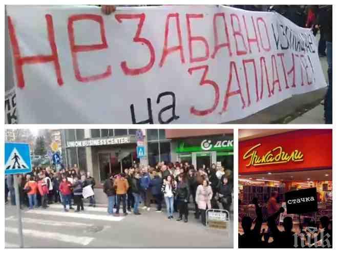 """ПЪЛЕН КРАХ! Търговската верига """"Пикадили"""" няма пари да изплати заплатите на служителите си, хората излязоха на протест (ВИДЕО/СНИМКИ)"""
