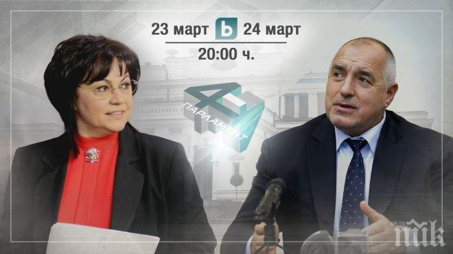 Борисов и Нинова в задочен дебат за изборите