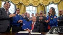 Тръмп подписа закон за финансирането на НАСА