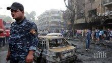 ПАК КРЪВ! Взрив на кола-бомба уби 15 души в Багдад