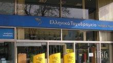 Откриха 8 съмнителни писма в пощи близо до Атина