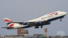 Лондон забрани лаптопи и таблети на полетите от 6 държави