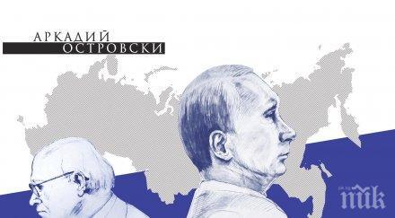 """Олигарсите и тяхната пропагандна машина дърпат конците на политиците, казва авторът на книгата """"Русия от Горбачов до Путин"""""""