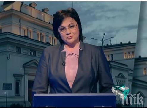 ПЪРВО В ПИК! Корнелия Нинова в задочен дебат с Борисов: Червената лидерка си призна, че си писала есемеси с експремиера (ОБНОВЕНА)