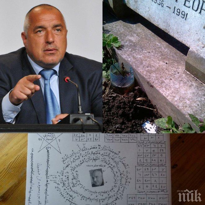 СИГНАЛ ДО ПИК! Зловеща турска магия поръчана срещу Борисов преди изборите - снимката му заровена в гроб! (ПОТРЕСАВАЩИ КАДРИ)