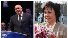 ИЗВЪНРЕДНО В ПИК! Битката за парламентарния вот се ожесточава! ГЕРБ дръпна на БСП - вижте резултатите към 14 ч