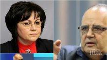 ЕКСКЛУЗИВНО И САМО В ПИК! Проф. Божидар Димитров с разбиващ коментар: Нинова незабавно да подаде оставка като лидер на БСП! Тази жена е неуравновесена </p><p>