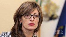 Екатерина Захариева: Гласувах за европейското бъдеще на България