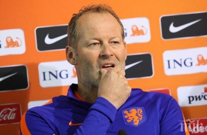 Треньорът на Холандия: Страхувам се повече от собствения си отбор