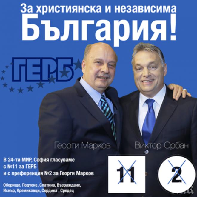 ЕКСКЛУЗИВНО! Георги Марков със силно послание преди изборите - ето какво каза за Борисов и Орбан