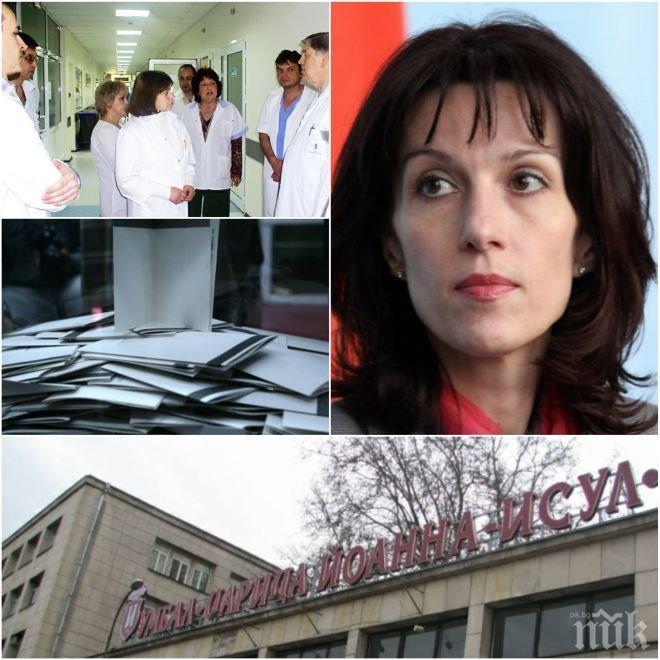 ИЗВЪНРЕДНО! Страхотен скандал се завихри в ИСУЛ! СИК не пуска доктори и медсестри да гласуват!