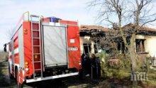 УЖАС! Мъж е с опасност за живота след тежки изгаряния при пожар в дома му