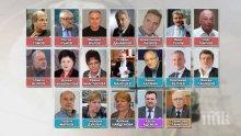 НЕКА ИМ Е ЗЛЕ! Над 7 хиляди лева на месец ще взимат 19-те депутати-пенсионери в следващия парламент